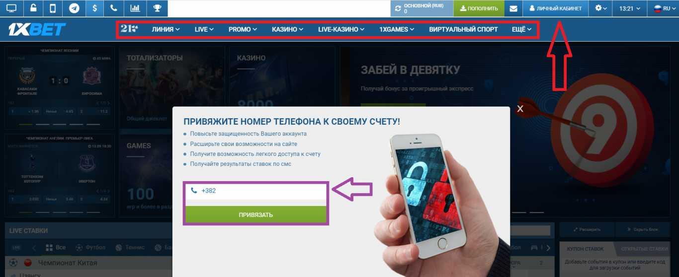 1xBet моби: как загрузить приложение