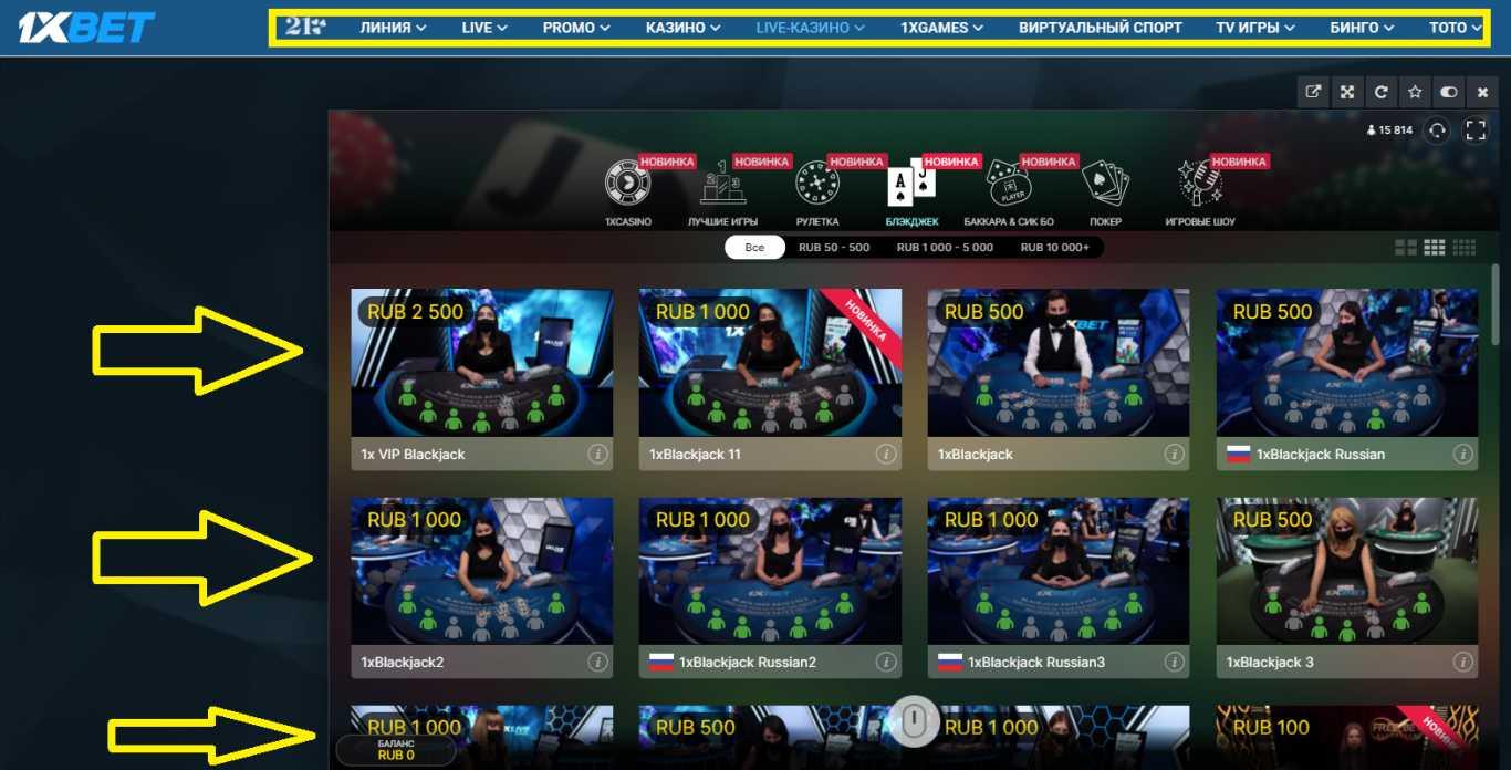 Официальный сайт 1xBet: линия прематчей и Live